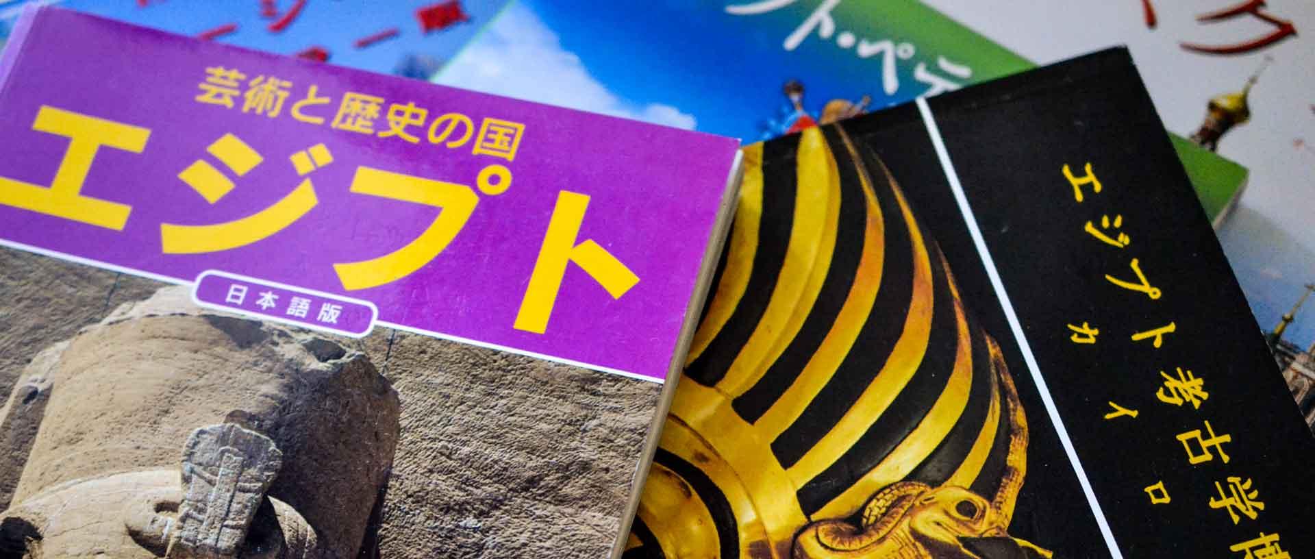 買取不可の日本語タイトルが記載された本